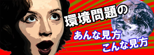 kankyo_anna_konnna.jpg